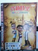 挖寶二手片-X11-168-正版DVD*動畫【飛越時空 班&伊奇的奇幻之旅(3)】-國語發音