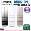 【信源電器】607公升【HITACHI日立六門變頻電冰箱】RHW610NJ