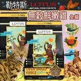 【培菓平價寵物網】加拿大Lotus樂特斯》無穀鮮嫩雞全貓飼料-2.2磅/0.99kg