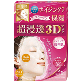 KRACIE*肌美精深層抗皺3D立體面膜 30mlx4枚