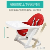 餐椅多功能餐桌吃飯桌便攜式靠背椅嬰幼兒座椅小凳子 3C優購HM