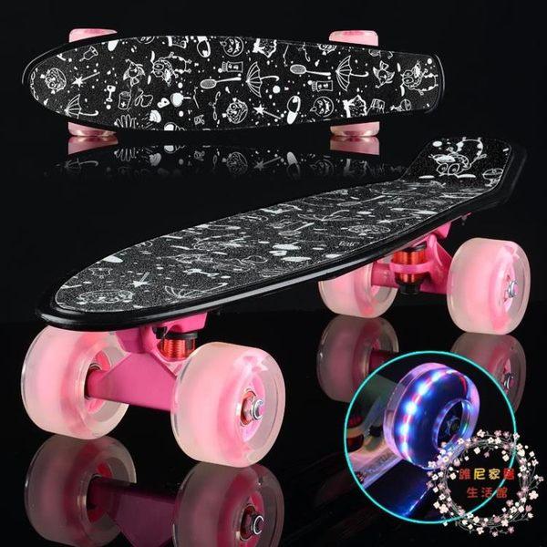 四輪滑板代步刷街滑板車新手72大輪男女兒童香蕉板小魚板XW