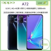 送玻保【3期0利率】OPPO A72 6.5吋 4G/128G 4800萬畫素 5000mAh 3D四曲面機身 高畫質夜景 智慧型手機