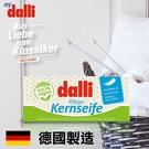 德國 DALLI 洗衣肥皂 125gx3入組 抗敏感洗衣皂 潔衣皂【PQ 美妝】