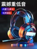 頭戴式耳機 諾西Q9電腦耳機頭戴式耳麥電競游戲吃雞台式機筆記本帶麥克風有線  零度