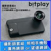 bitplay 攝影師套組 SNAP! Case ixs max ixr 照相手機殼 + HD廣角 或 HD望遠 自拍手機殼