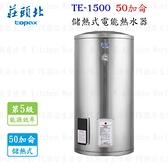 【PK廚浴生活館】高雄莊頭北 TE-1500 50加侖立式 儲熱式電能熱水器 實體店面 可刷卡