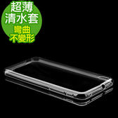 《 3C批發王 》超薄透明清水套 HTC M7 / HTC M8 / HTC M9 / HTC E8 / Desire816 TPU隱形套 保護套