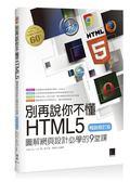 (二手書)別再說你不懂HTML5:圖解網頁設計必學的9堂課(暢銷修訂版)