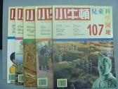 【書寶二手書T9/少年童書_RHF】小牛頓_102~110期間_共5本合售_兵馬俑等