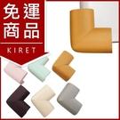Kiret 嬰幼兒用品 防撞器 超柔軟防撞角16入附3M膠條