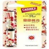 CARMEX小蜜媞防曬潤色保濕唇膏戀戀桃花 【康是美】