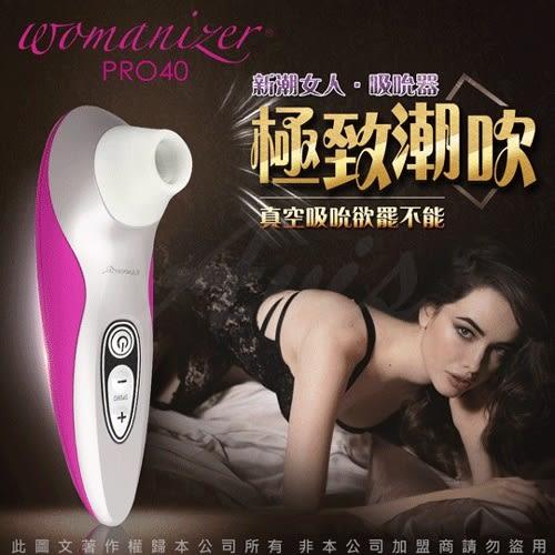 情趣商品 原廠公司貨 保固一年 德國Womanizer Pro40 玩美女人 仿口交 深度吮吸按摩器 桃色