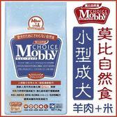 *WANG*莫比Mobby《小型成犬》羊肉+米配方狗飼料-3kg