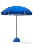 戶外遮陽傘太陽傘遮陽傘大雨傘超大號戶外商用擺攤大型庭院傘廣告傘雨棚防雨 伊蒂斯 LX