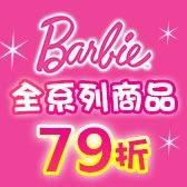芭比全系列79折