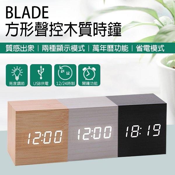 【coni shop】BLADE方形聲控LED木質時鐘 現貨 當天出貨 鬧鐘 數字鐘 木頭鐘 溫度計 萬年曆