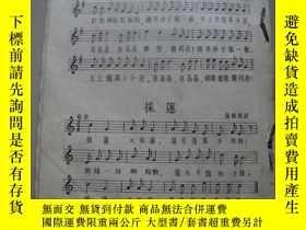 二手書博民逛書店罕見教育部編--小學音樂教材初級低,高年級之部14673 商務印