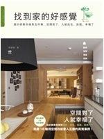二手書 找到家的好感覺:設計師教你做對五件事,空間對了, 人就自在、放 R2Y 9789866408502