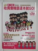 【書寶二手書T3/語言學習_ETA】哈偶像韓語這本就GO!_朵琳製作