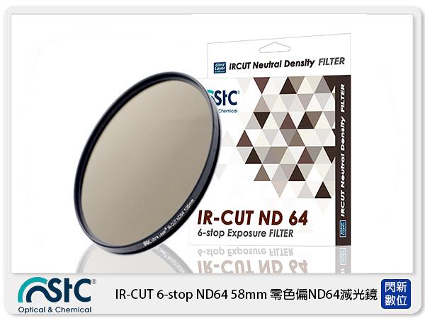 送USB 小米風扇 STC IR-CUT 6-stop ND64 Filter 零色偏 減光鏡 58mm (58,公司貨)