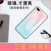 【萌萌噠】三星 Galaxy S8 / S8 Plus  小清新漸變玻璃系列 全包軟邊 玻璃背板 手機殼 手機套