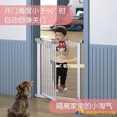 嬰兒樓梯口護欄兒童安全門圍欄免打孔柵欄防護欄桿寵物狗隔離門欄【勇敢者戶外】
