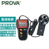 PROVA 記錄式風速計 PROVA AVM-303