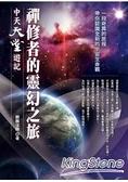 禪修者的靈幻之旅:中天天堂遊記