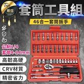現貨!套筒工具46件組 套筒 汽修 汽車 螺絲 起子 棘輪板手 工具箱 工具組 工具 工具套組 #捕夢網