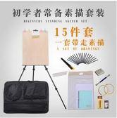 初學常備美術鉛筆素描用品畫架工具套裝Eb15005『東京衣社』tw
