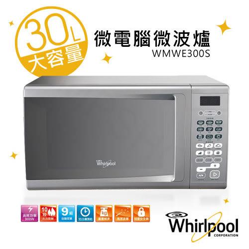 下殺【惠而浦Whirlpool】30L大容量微電腦微波爐 WMWE300S