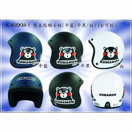 【東門城】華泰 K805 KM-1 熊本熊 兒童復古帽