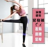 秋冬季高腰緊身瑜伽褲女踩腳外穿顯瘦跑步運動褲提臀彈力健身褲女 居享優品