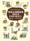 (二手書)丟掉50個壞習慣,懶熊也能訂做成功新生活! 【暢銷五週年版】