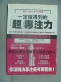 【書寶二手書T2/心理_NIV】一定做得到的專注力_陳美瑛, 佐佐木豐文