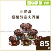 寵物家族-喜樂寵宴 泥貓道之極緻醇品肉泥罐85g*24罐-各口味可選