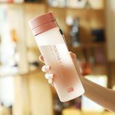 水杯便攜夏天男塑料運動大容量女杯子水瓶磨砂健身太空杯韓版簡約  後街五號
