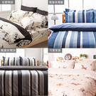 (預購)床包兩用被組 / 雙人特大【精梳棉系列-多款可選】100%精梳棉,含兩件枕套,戀家小舖台灣製
