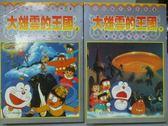 【書寶二手書T4/漫畫書_LQK】大雄雲的王國_上下本合售_藤子F不二雄
