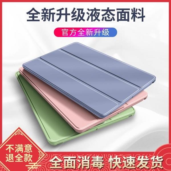 618特惠iPad保護套2021新款ipad保護殼10.2三折2018保護套
