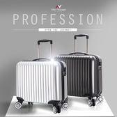 行李箱 登機箱 18吋 法國奧莉薇閣PC硬殼電腦商務旅行箱 極緻領航