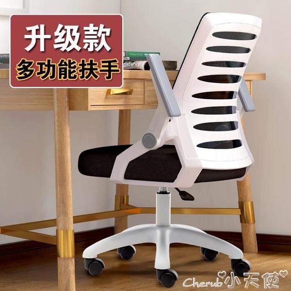 電腦椅 電腦椅家用辦公椅升降轉椅職員會議椅學生靠背椅學習椅子舒適LX 小天使 99免運