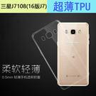 【陸少】極致超薄 三星Galaxy J7108 手機殼 超薄TPU 防水印  2016版j7透明軟殼  j710保護套