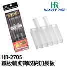 漁拓釣具 HR 鐵板輔助鉤收納加長版 HB-2705 (1包3入)