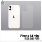 iPhone 12 mini 霧面磨砂背膜 手機背面 保護貼 機身保護貼 背貼 後膜 保護膜 背面保護膜