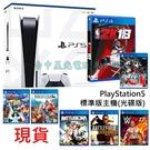 光碟版【PS5主機】標準版 光碟機版 主機+NBA 2K18 傳奇珍藏版+指定遊戲6款【台中星光電玩】