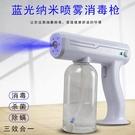 第十一代無線手提消毒槍藍光納米噴霧器殺菌除螨電動霧化器噴霧機 快速出貨
