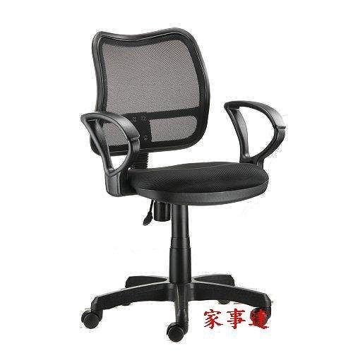 [家事達] SH-XU-003 網椅,電腦椅,辦公椅 特價