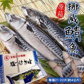 【海肉管家-全省免運】特選挪威薄鹽鯖魚X1箱(4kg±10%箱 每箱約21-22片)